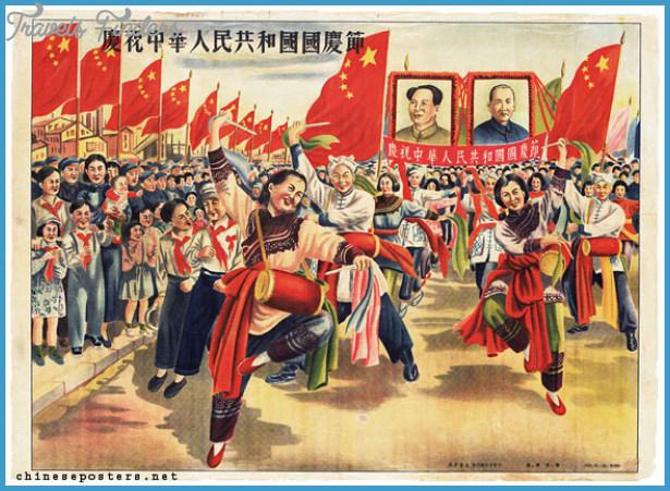 The People's Republic of China Zhonghua Renmin Gongheguo_22.jpg